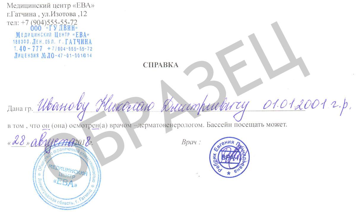 Справка от дерматолога в бассейн Зарайск